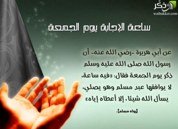 Image result for ساعه الاجابه يوم الجمعه